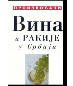 Knjiga Pproizvodjaci vina i rakije u Srbiji