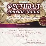 Drugi festival srpskih vina u Lazarevcu